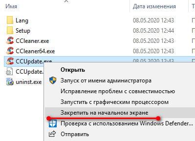 Закрепляем ярлык на начальном экране в проводнике Windows