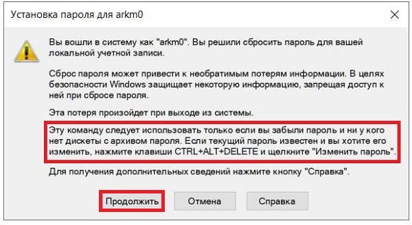 Предупреждение и подтверждение действия установки нового пароля