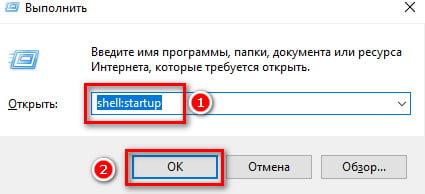 Открытие команды Автозагрузка в Windows 10