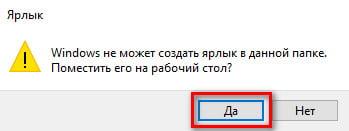 Предупреждение от Windows о переносе ярлыка