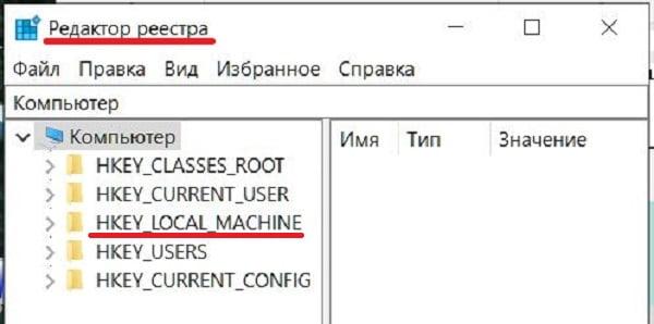 Редактор реестра с папками