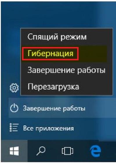 Гибернация доступна в меню завершения работы