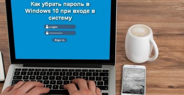 Убираем пароль в Windows 10