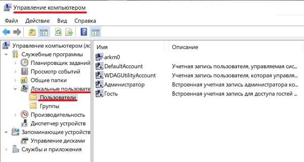 Список пользователей в управлении компьютером