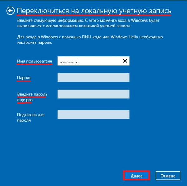 Настройка пароля для локальной учетной записи