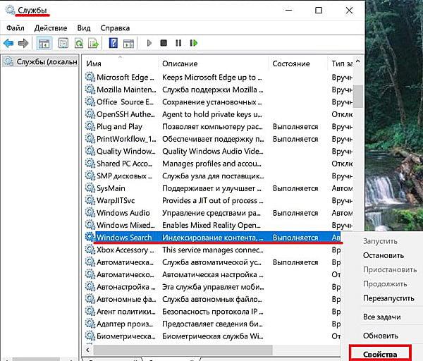 Выбираем пункт Свойства для Windows Search