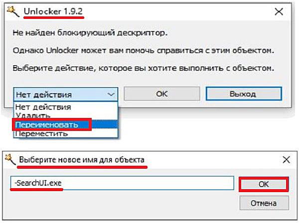 Переименовываем SearchUI.exe в программе Unlocker