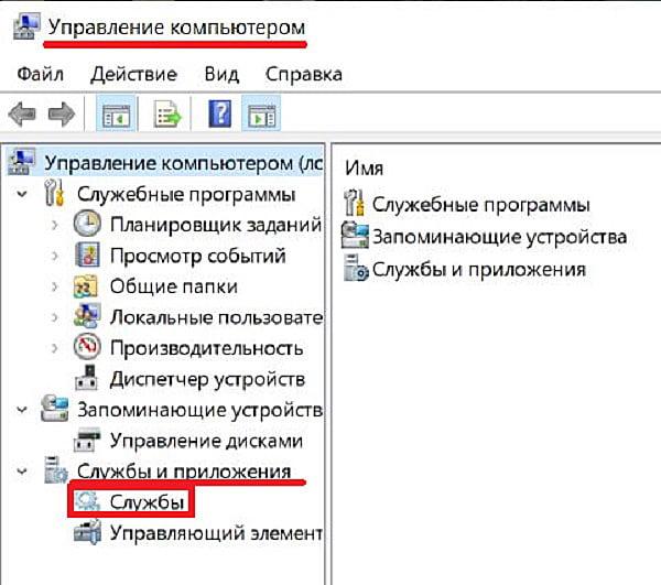 Службы в Управлении компьютером