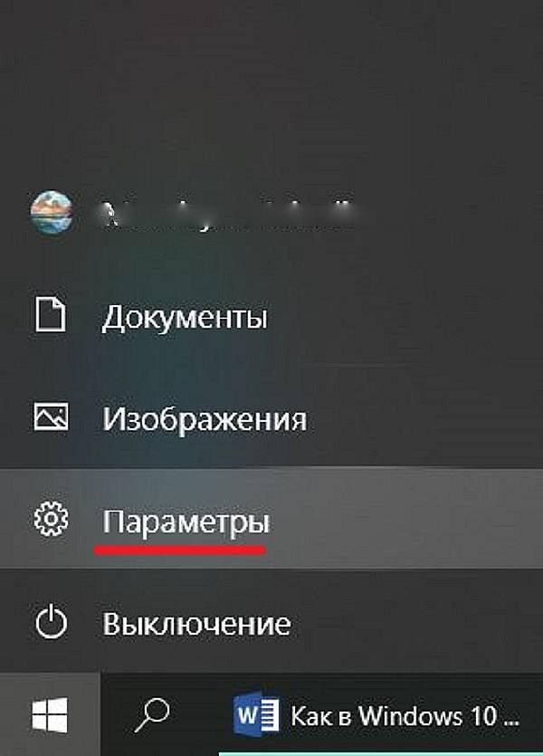 """Вызов """"Параметры"""" в Windows 10"""