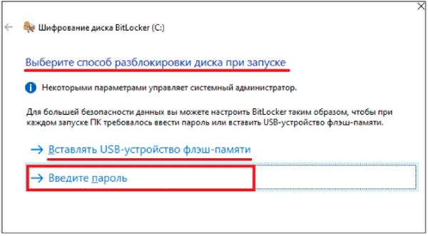 Выбор способа разблокировки диска