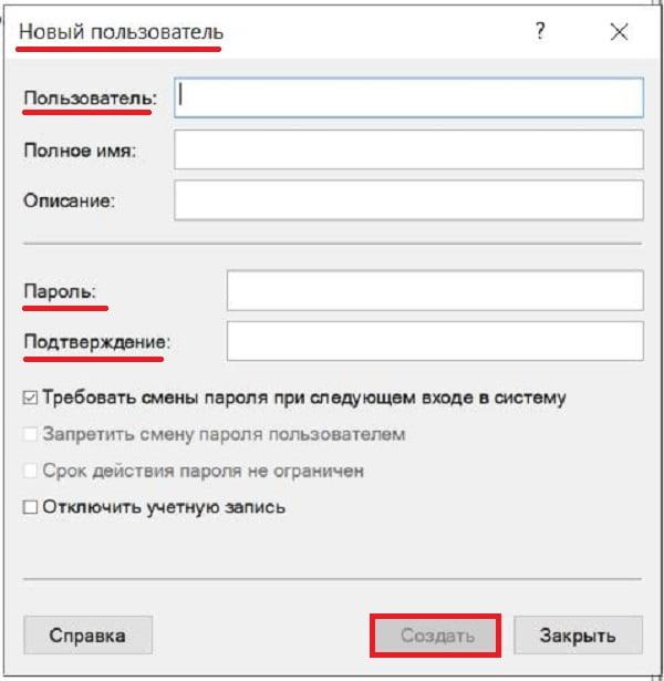 Создаем пользователя: задаем имя и пароль