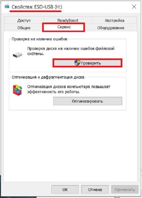 Проверка флешки на наличие ошибок файловой системы