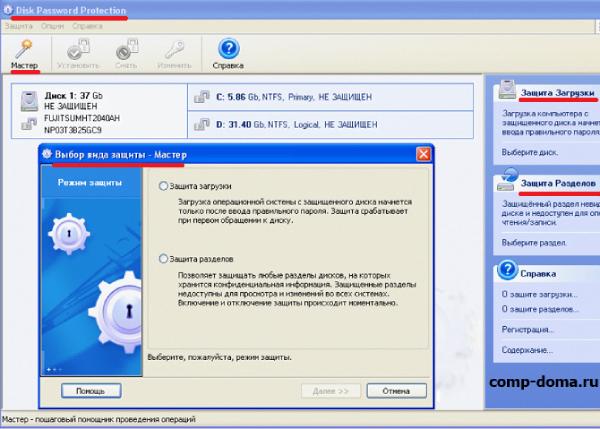 Выбор защиты в программе Disk Password Protection