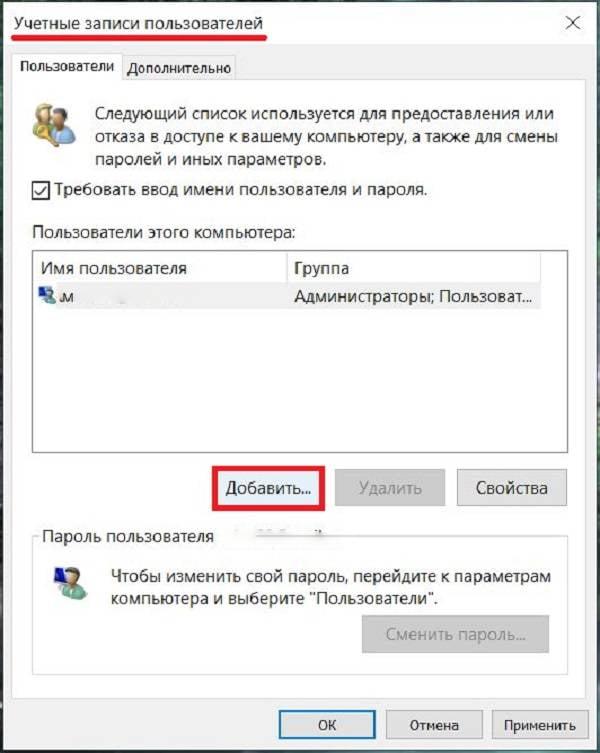 В окне Учетные записи пользователей нажимаем Добавить