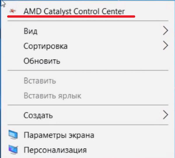 Переходим в AMD Catalyst Control Center