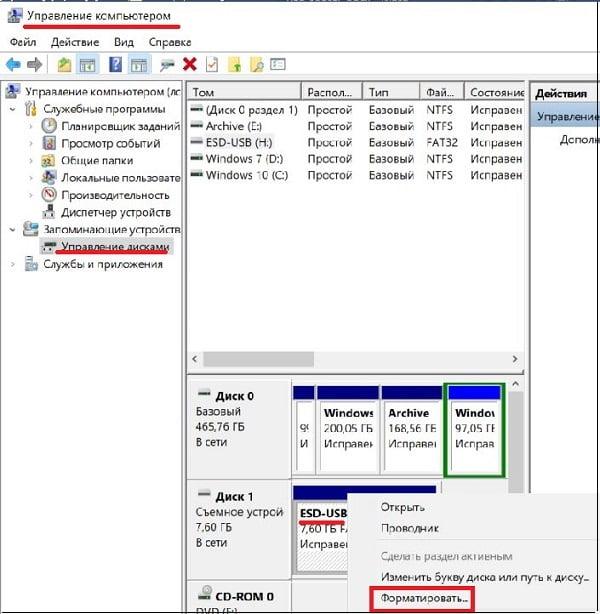 Форматирование флешки через Управление компьютером