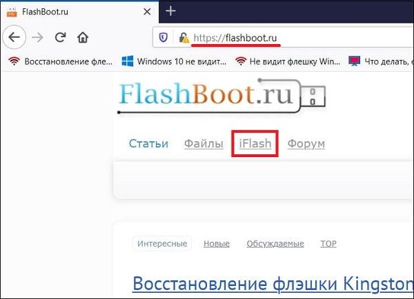 На сайте flashboot.ru раздел iFlash