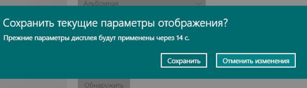 Подтверждение выбранного разрешение экрана
