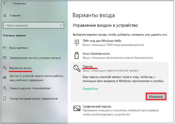 Кнопка Изменить пароль или Добавить