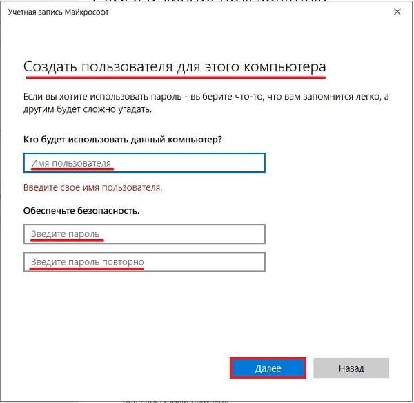 Задаем имя и пароль при создании пользователя для этого компьютера