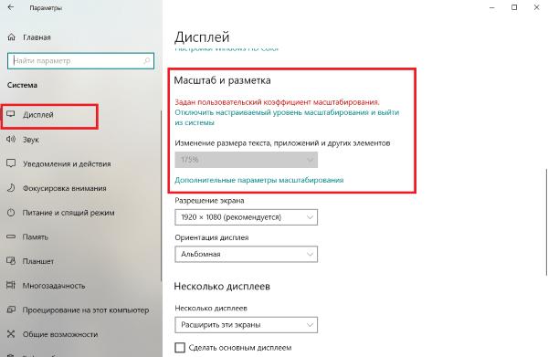 Изменение масштаба и разметки в Windows 10