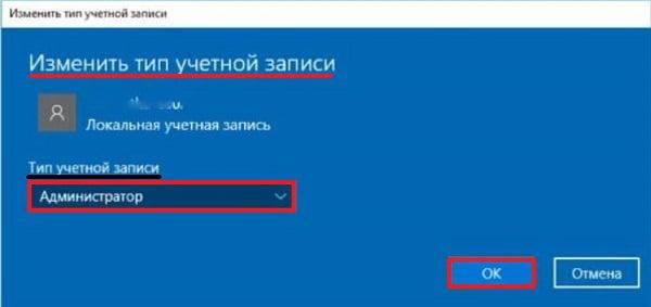 Изменяем тип учетной записи на Администратора