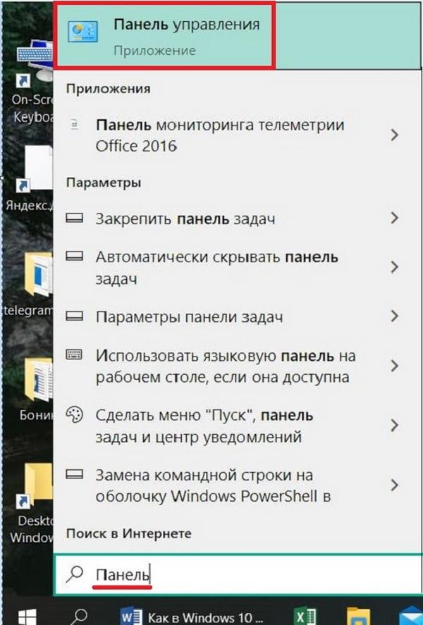 Вызываем приложение Панель управления через панель поиска