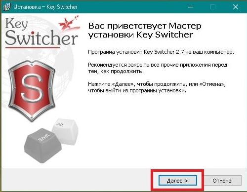 Мастер установки Key Switcher