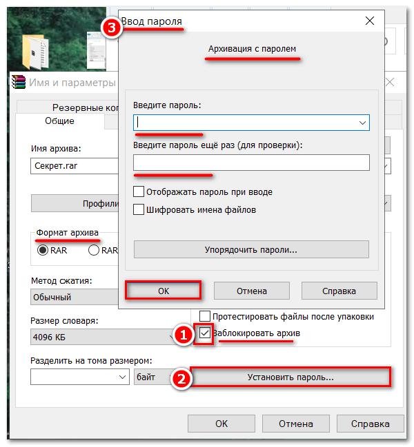Блокировка архива и установка пароля на папку