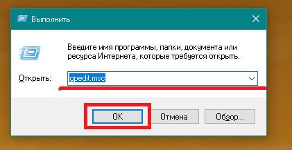 в окно выполнить вводим gpedit.msc