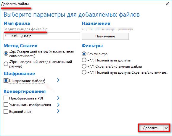 Шифрование папки в WinZip