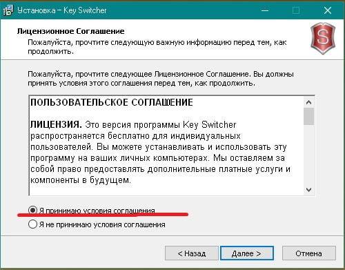 Лицензионное соглашение программы Key Switcher