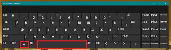Экранная клавиатура Win + пробел