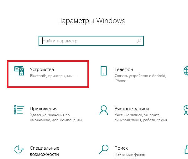 Параметры Windows - Устройства