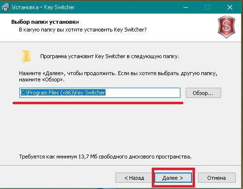 Выбор папки установки Key Switcher