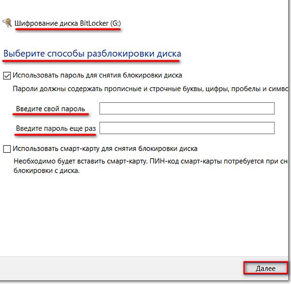 Выбор способа разблокировки диска, создание пароля