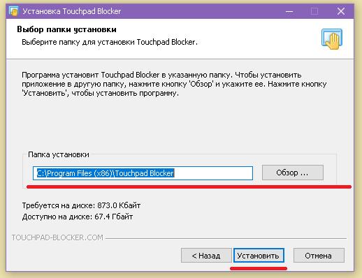 Выбор папки установки Touchpad Blocker
