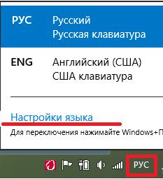 Настройка языка на Windows 8 в трее