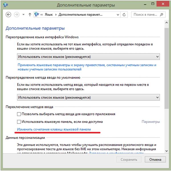 Изменение сочетания клавиш языковой панели