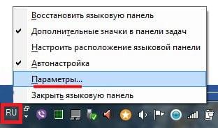 вызов параметров в трее в Windows 7