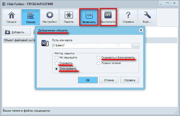 Скрытие и блокирование объекта в программе Hide Folders