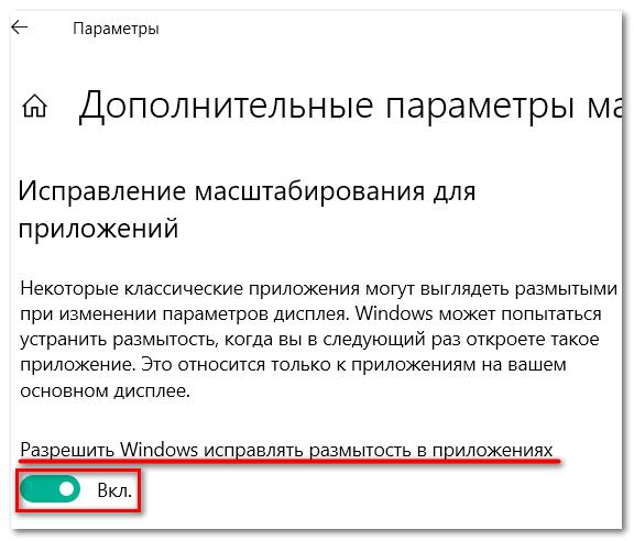 Разрешаем в Windows изменять размытость в приложении