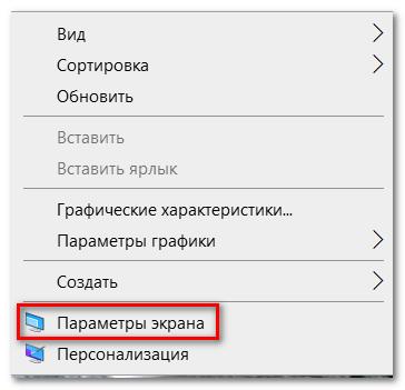 Вызов параметров экрана