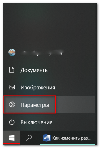 вызываем Параметры Windows