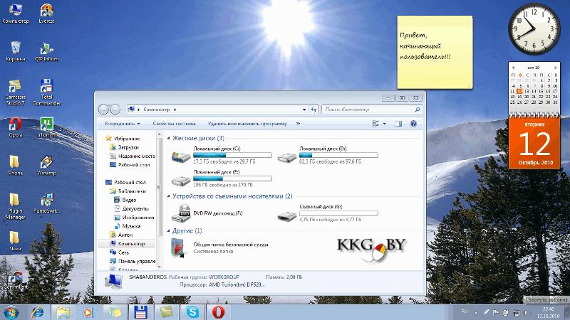 Графическая оболочка Windows 7