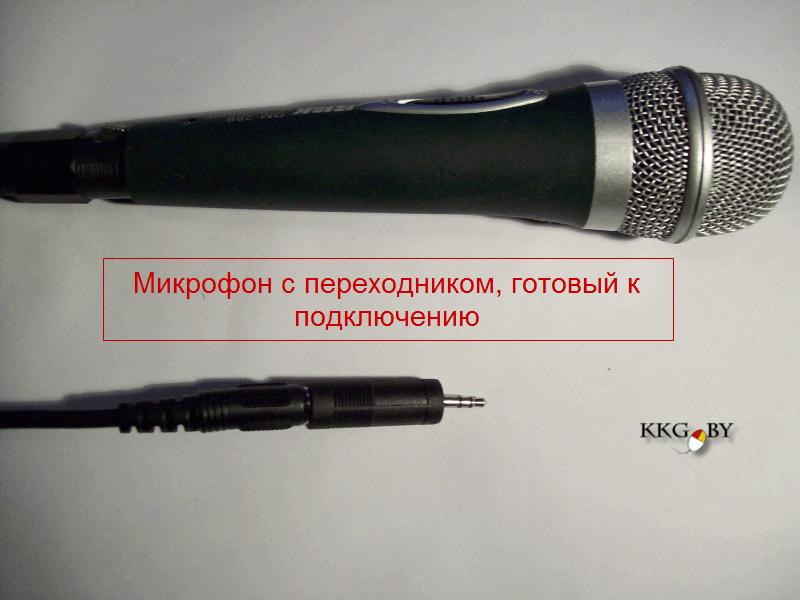 Вот так выглядит микрофон, готовый к подключению к компьютеру