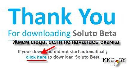 Благодарность за загрузку программы Soluto