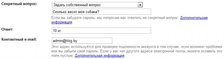 Как сделать почту на гугле на русском 180