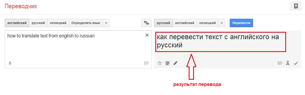 Результат перевода