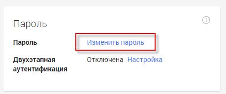 Меняем пароль к почте Гугл